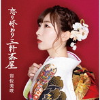 岩佐美咲出演:岩佐美咲/恋の終わり三軒茶屋(通常盤B)
