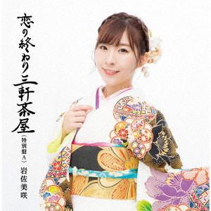 岩佐美咲/恋の終わり三軒茶屋(特別盤A)