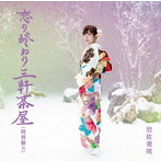 岩佐美咲出演:岩佐美咲/恋の終わり三軒茶屋(特別盤B)