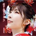 岩佐美咲出演:岩佐美咲/右手と左手のブルース(初回限定盤)(DVD付)