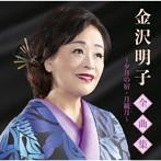 金沢明子出演:金沢明子/全曲集〜夕月の宿・月観月〜