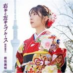 岩佐美咲出演:岩佐美咲/右手と左手のブルース(特別盤B)