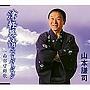 山本謙司/津軽慕情ニューバージョン