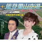 大場久美子出演:大場久美子/三輪一雄/能登里山空港