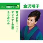 金沢明子出演:金沢明子/通信カラオケDAM