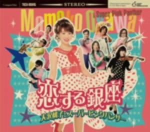 大沢桃子とスーパーピンクパンサー/恋する銀座