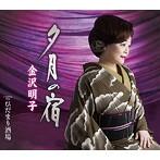金沢明子出演:金沢明子/夕月の宿