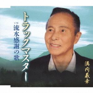溝内義幸/トラックマスター