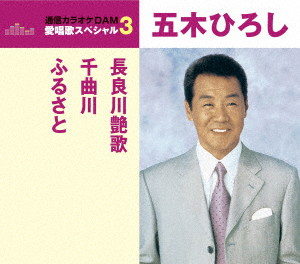 五木ひろし/通信カラオケDAM 愛唱歌スペシャル3 長良川艶歌/千曲川/ふるさと