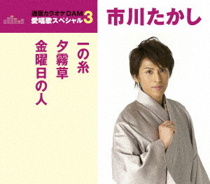市川たかし/通信カラオケDAM 愛唱歌スペシャル3 一の糸/夕霧草/金曜日の人