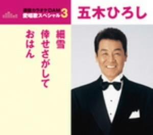 五木ひろし/通信カラオケDAM 愛唱歌スペシャル3 細雪/倖せさがして/おはん