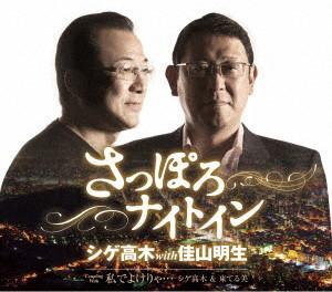 シゲ高木 with 佳山明生/さっぽろナイトイン