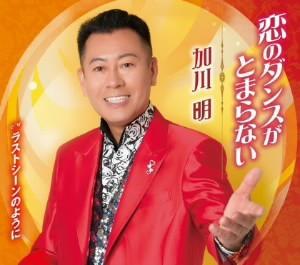 加川明/恋のダンスがとまらない