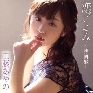 工藤あやの/恋ごよみ〜特別盤〜(DVD付)