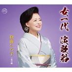 松前ひろ子/女一代 演歌船