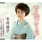木村綾子/世話女房