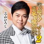 三山ひろし/歌い継ぐ!日本の流行歌パート2