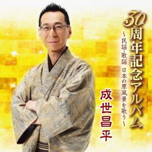 成世昌平/30周年記念アルバム〜民謡・歌謡 日本の原風景を歌う