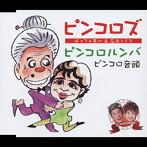 石井トミコ出演:ピンコロズ/ピンコロルンバ