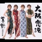紫艶/大阪恋港