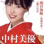 仲村みう出演:中村美優/間宮海峡〜林蔵の恋〜