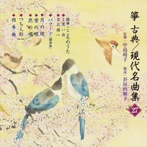 正派邦楽会/箏・三弦 古典/現代名曲集(27)