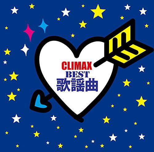 クライマックス〜BEST歌謡曲〜