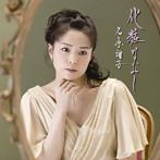 小柳ルミ子出演:石原詢子/化粧なおし(お得シングル)