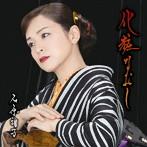 小柳ルミ子出演:石原詢子/化粧なおし(通常盤)