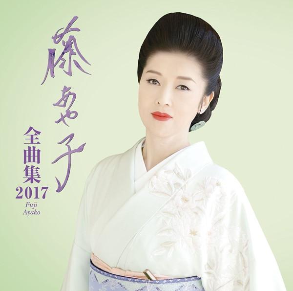 藤あや子/藤あや子 全曲集2017