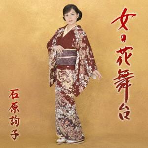 石原詢子/女の花舞台(通常盤)