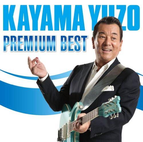 加山雄三/PREMIUM BEST
