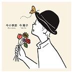 今陽子出演:今陽子/今の季節