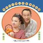 林寛子出演:江藤博利/林寛子/ラブリーボーイはみかん色
