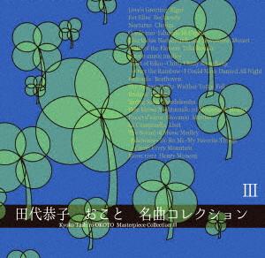 田代恭子/おこと名曲コレクション III