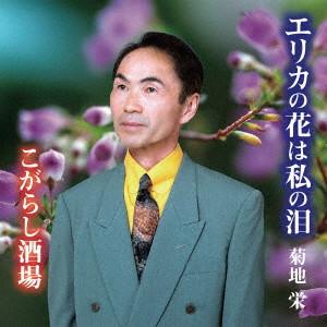 菊地栄/エリカの花は私の泪
