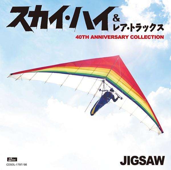 ジグソー/スカイ・ハイ&レア・トラックス 40TH ANNIVERSARY COLLECTION
