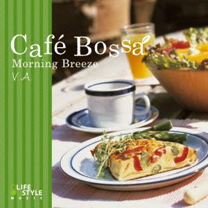 カフェ・ボッサ〜モーニング・ブリーズ