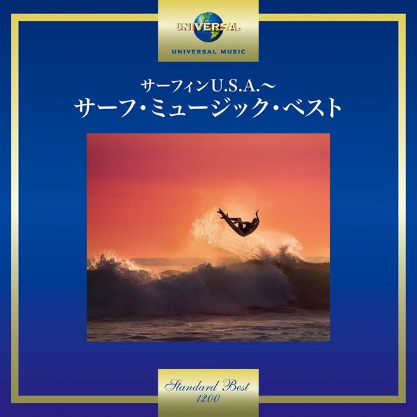 サーフィンU.S.A.〜サーフ・ミュージック・ベスト