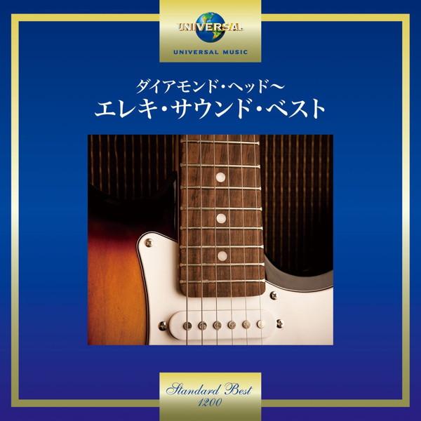 ダイアモンド・ヘッド〜エレキ・サウンド・ベスト