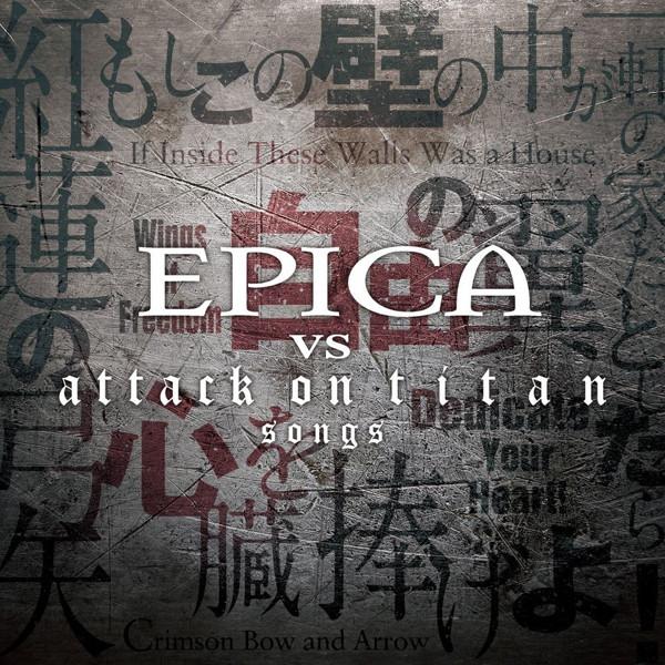 エピカ/EPICA VS attack on titan songs【CD】