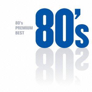 80'Sプレミアム・ベスト
