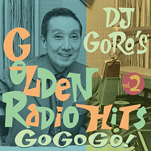 DJ 糸居五郎 黄金のレイディオ・ヒッツ ゴー・ゴー・ゴ!! Vol.2