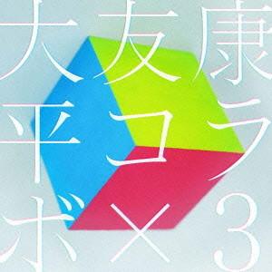 大友康平/30th ANNIVERSARY PROJECT「コラボ×3」