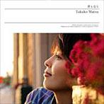 松たか子/君となら(初回生産限定盤)(DVD付)