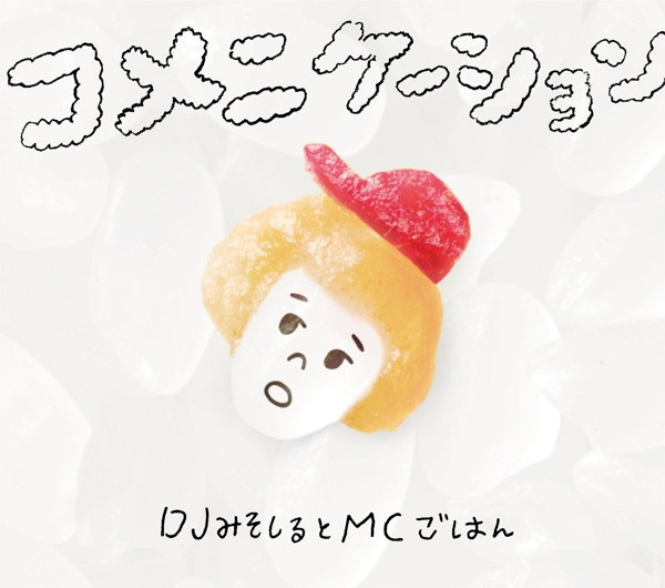 DJみそしるとMCごはん/コメニケーション(初回生産限定盤)(DVD付)