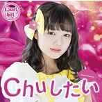 安藤咲桜出演:つりビット/Chuしたい(安藤咲桜Ver.)(初回生産限定盤)
