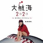 高田夏帆/大航海2020