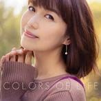 新妻聖子/Colors