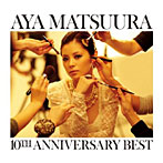 松浦亜弥/松浦亜弥 10TH ANNIVERSARY BEST(DVD付)